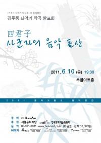 [1]김주풍작곡발표회.jpg